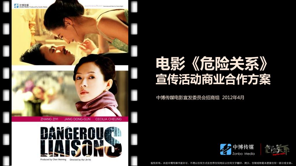 电影《危险关系》 宣传活动商业合作方案