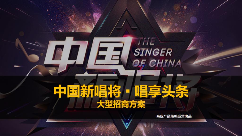 大型音乐造星综艺活动《中国新唱将》大型招商方案