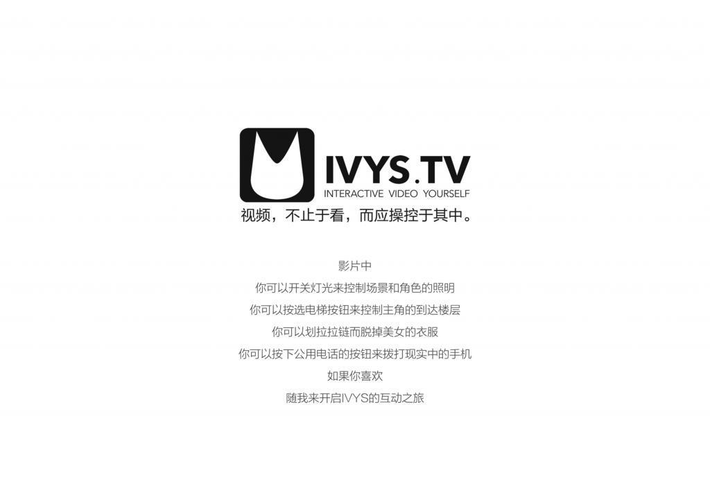 商业计划书:IVYS互动互动视频产品