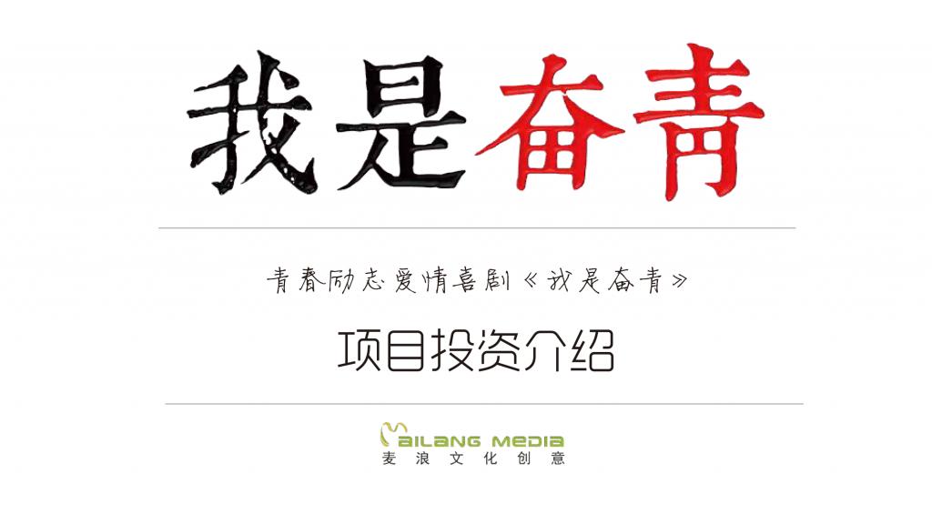 电影《我是奋青》招商策划案