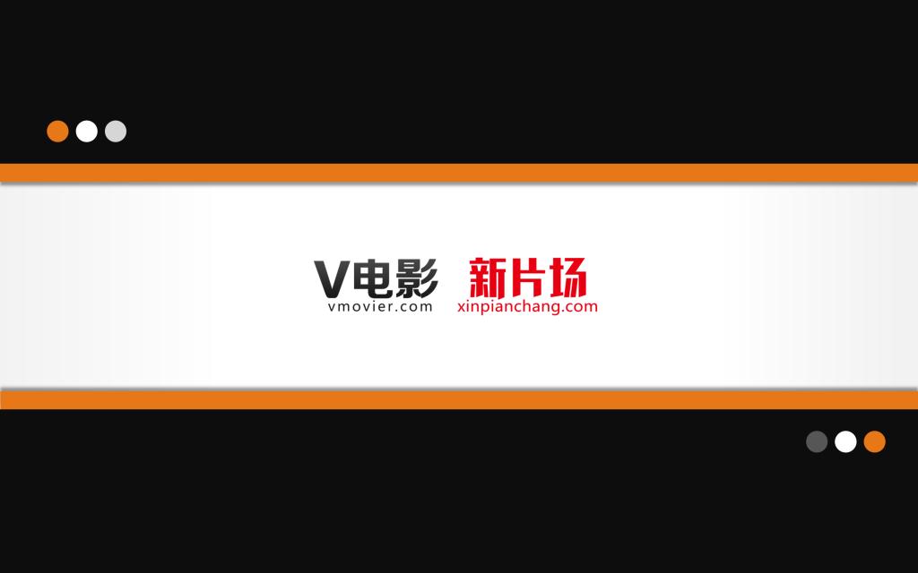 品牌介绍案:V电影&新片场