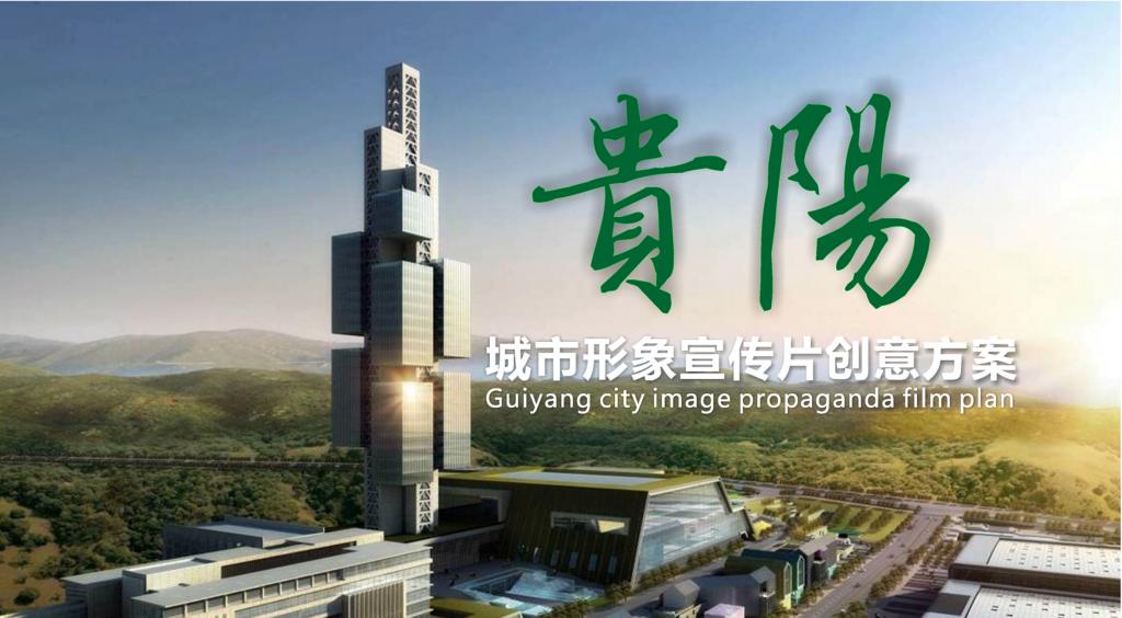 贵阳城市宣传片创意策划方案