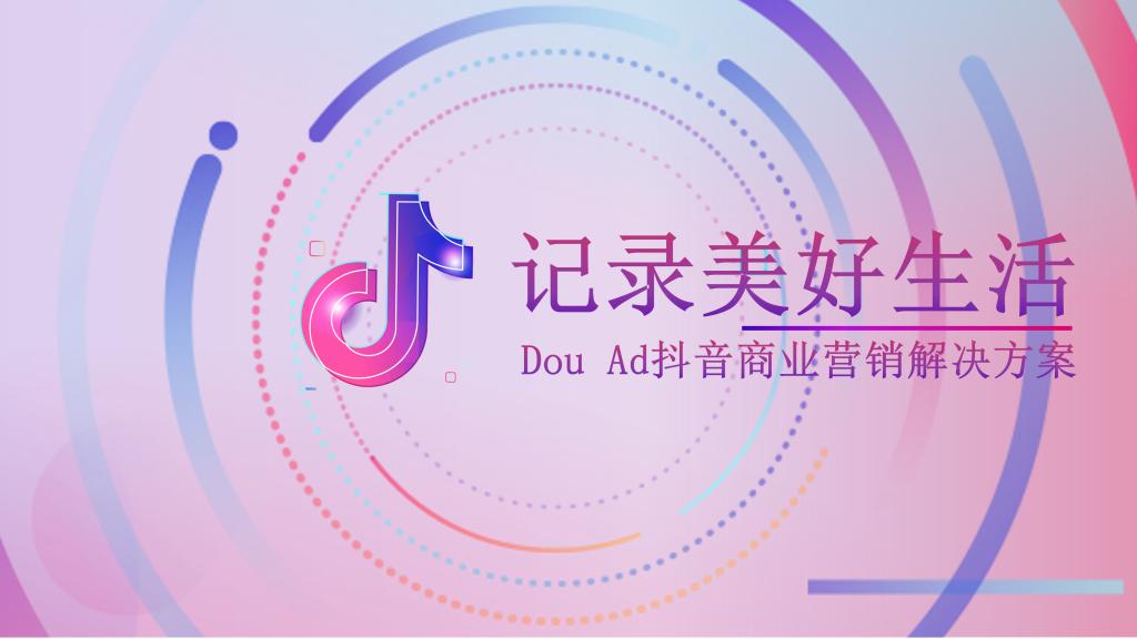 2018长安福特DouAd抖音商业营销解决方案