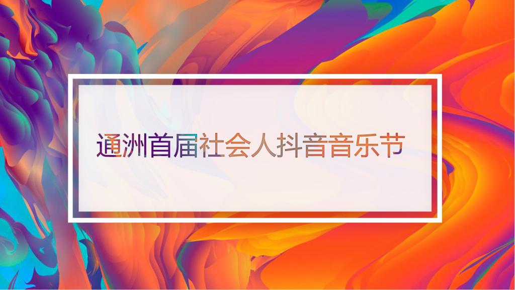 通州首届社会人抖音音乐节