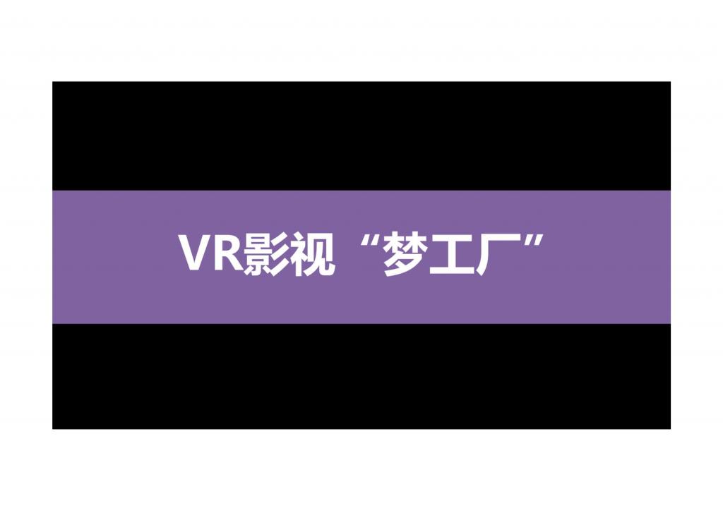 """品牌介绍案:威锐影业 VR影视""""梦工厂"""""""