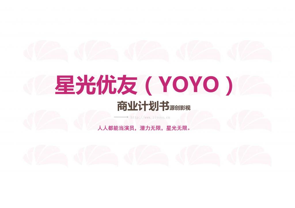 商业计划书:星光yoyo-大众粉丝娱乐社交