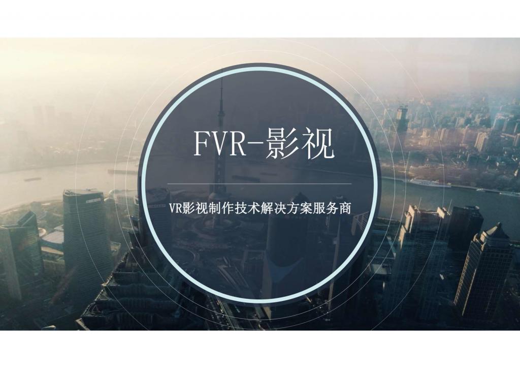 商业计划书:VR+影视制作