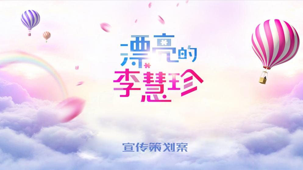 《漂亮的李慧珍》宣传策划案