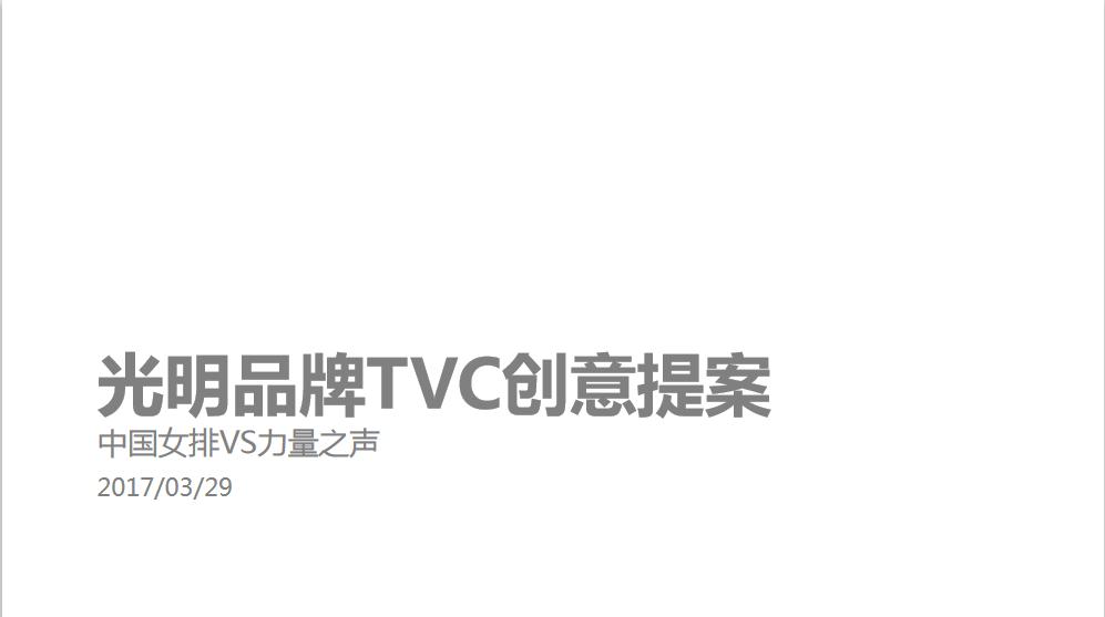 光明品牌TVC创意策划案