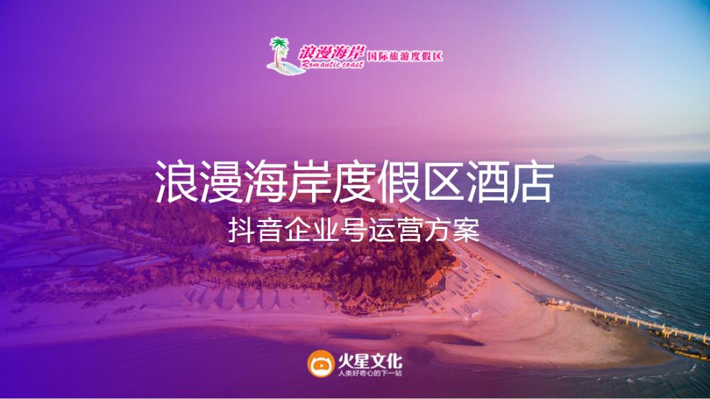 2018年浪漫海岸度假村酒店抖音企业号运营方案