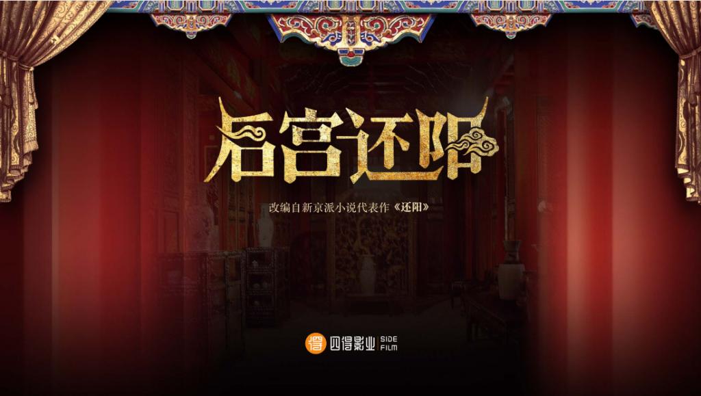 网络大电影《后宫还阳》策划案
