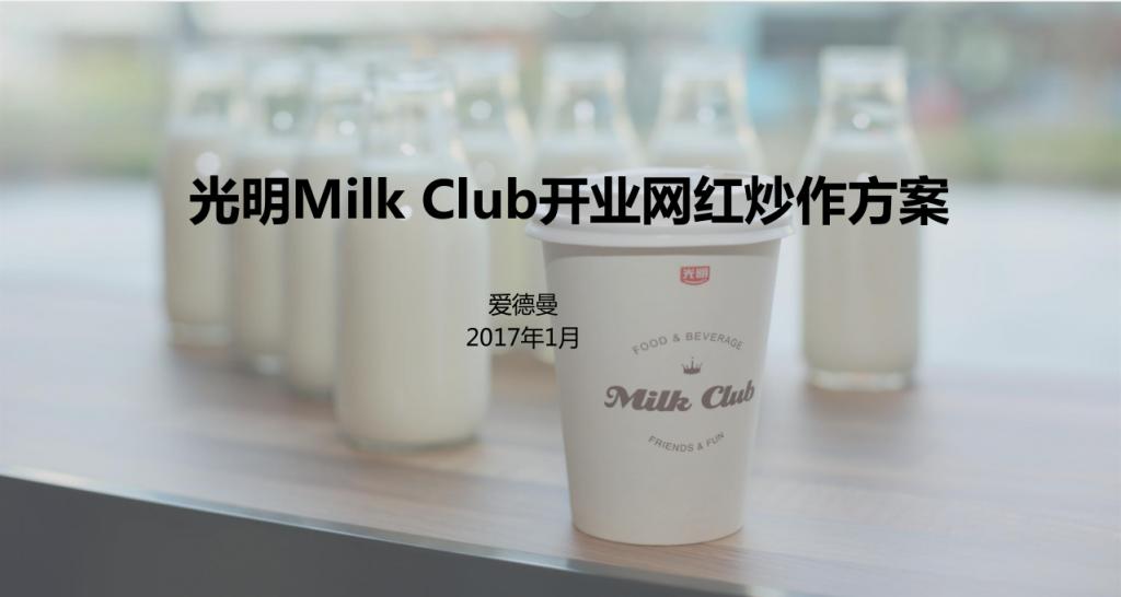 光明Milk Club网红炒作方案_爱德曼