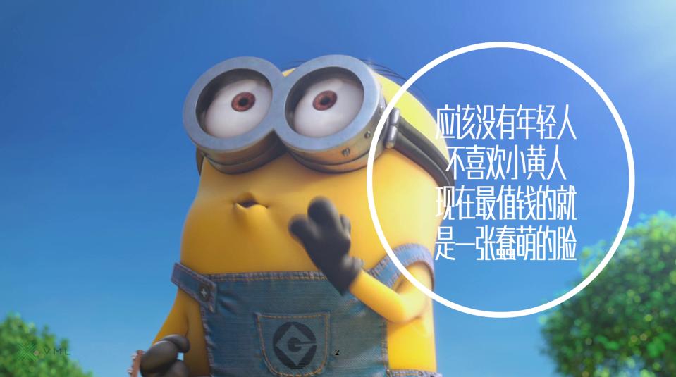 2017年Vivo&小黄人合作传播方案