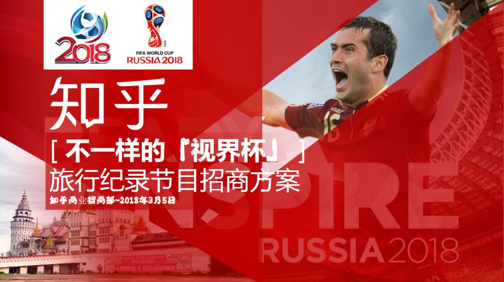 2018年知乎【不一样的世界杯】旅行纪录微综艺节目策划方案